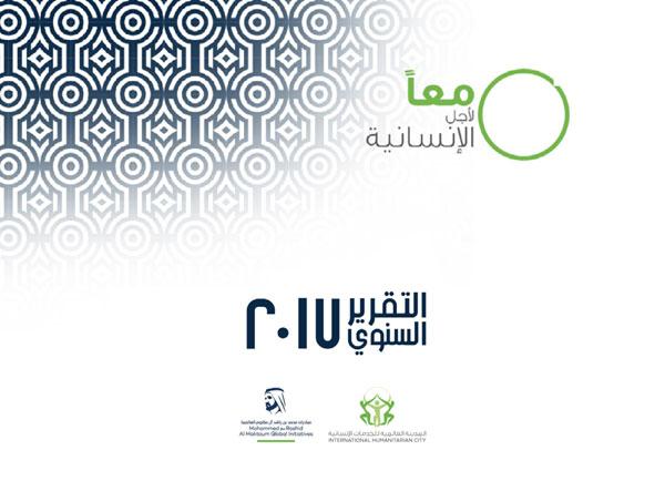 annual-report-2017-arabic-thumb
