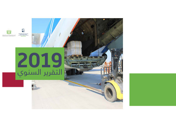 IHC--Annual-Arabic