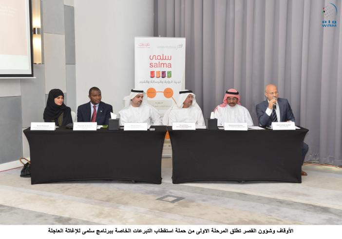 AMAF launches donation campaign for Salma food relief project to distribute one million meals to needy people around the world