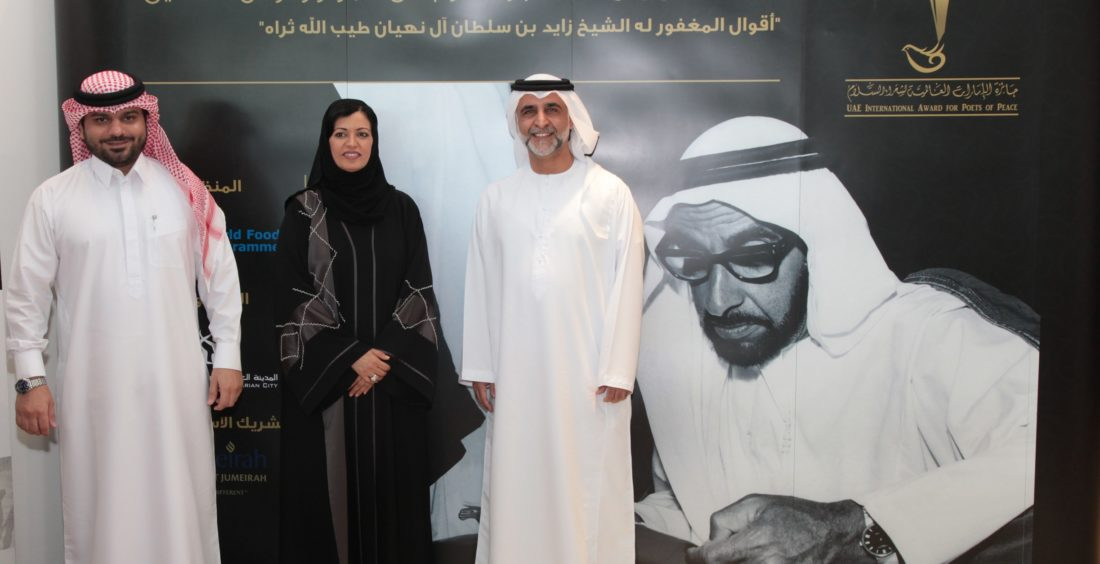 UAE International Award for Poets of Peace Launched in Coordination with WFP